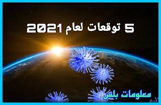5 توقعات لعام 2021