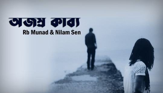 Ojosro Kabbo Lyrics by Rb Munad And Nilam Sen