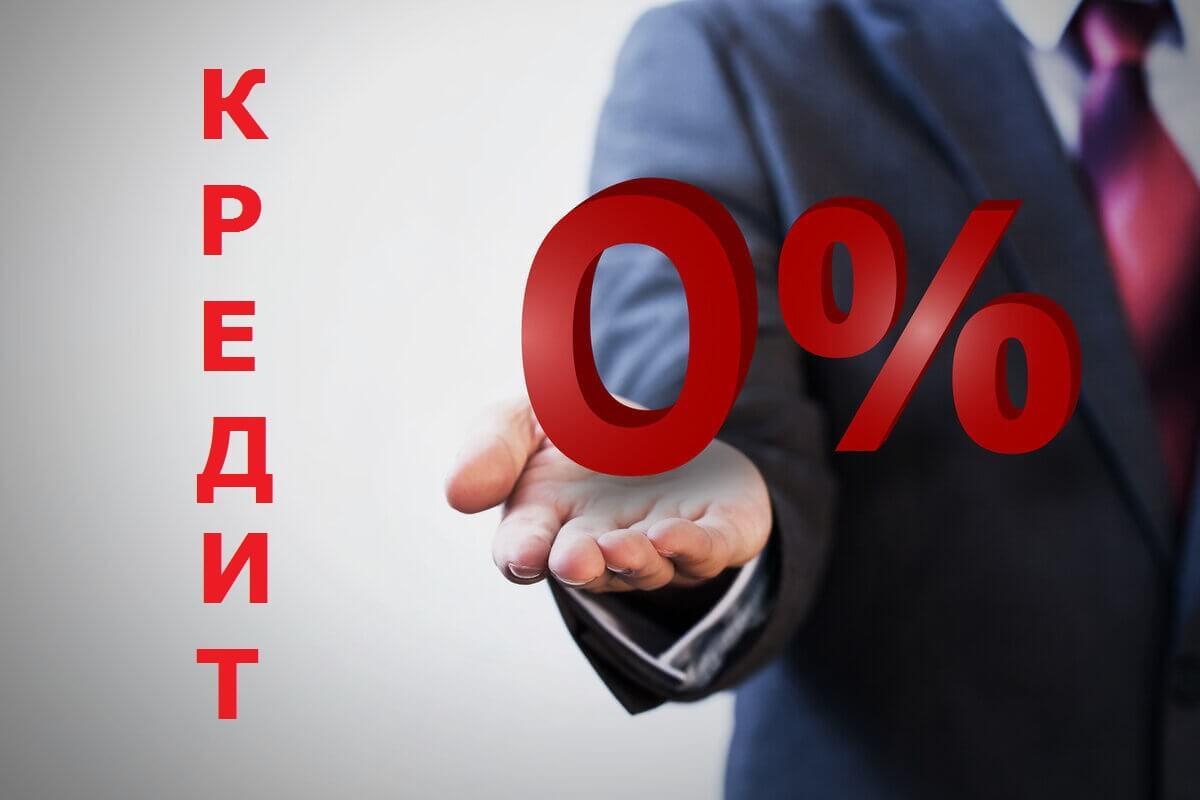 Кредит без процентів