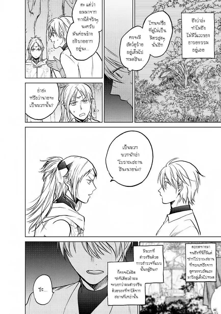 อ่านการ์ตูน Saihate no Paladin ตอนที่ 15 หน้าที่ 25