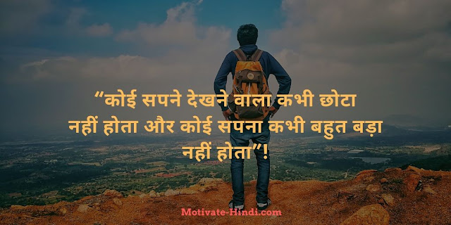 Motivation Thought in Hindi