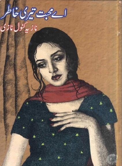 aye-mohabbat-teri-khatir-novel-pdf-free-download
