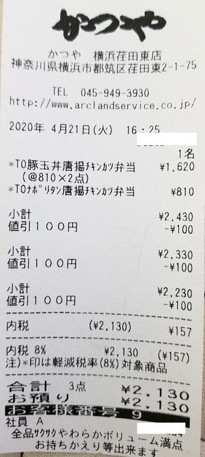 かつや 横浜荏田東店 2020/4/21 テイクアウトのレシート