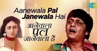Aane Wala Pal Jane Wala Hai Lyrics (आने वाला पल ) Kishore Kumar | Gol Maal