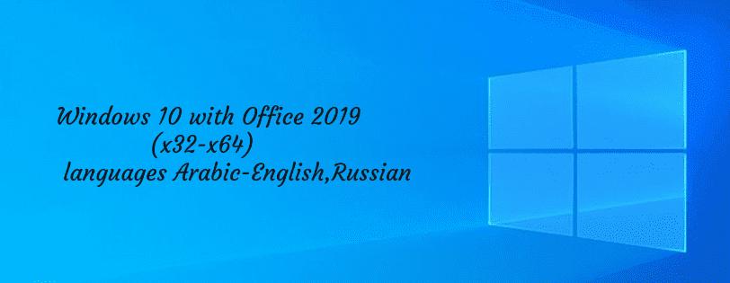 ويندوز Windows 10 with Office 2019  باللغة العربية والانجليزية مع الاوفيس
