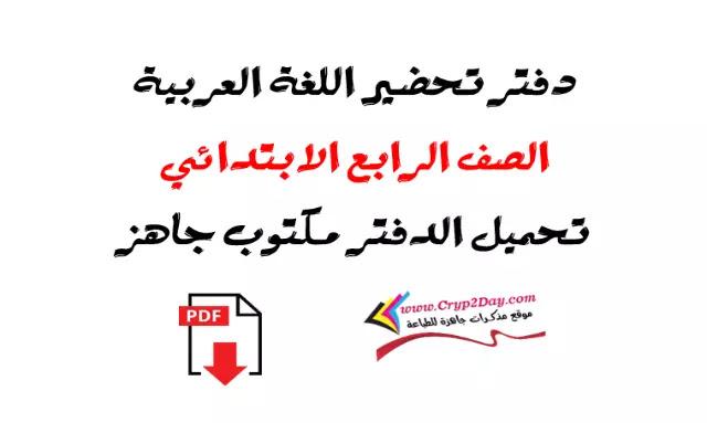 دفتر تحضير اللغة العربية للصف الرابع الابتدائي 2022 الترم الاول
