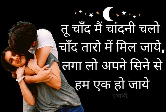 Tu Chand Main Chandni, Chalo Chand Taaro me mil jaye, Laga lo Apne Sine se Hum Ek Ho jaye.