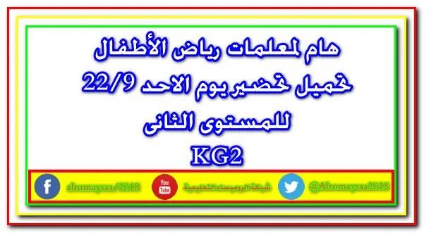 هام لمعلمات ياض الاطفال تحميل تحضير يوم الاحد الموافق 22/9/2019 للمستوى الثانى  kg2