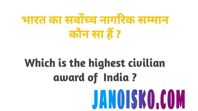 भारत का सर्वोच्च नागरिक सम्मान कौन सा हैं । Which is the highest civilian award of  India.