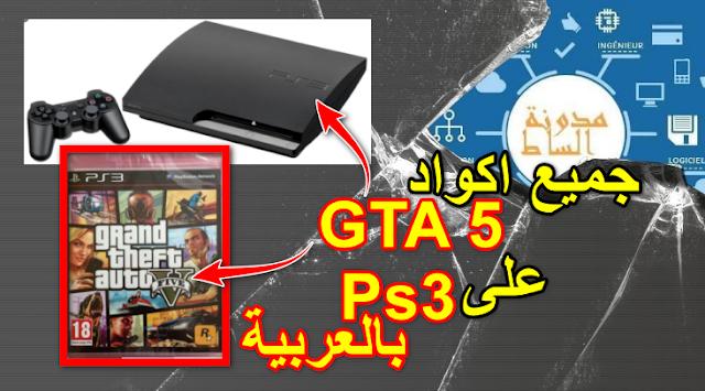 جميع,اكواد,GTA,5,على,Ps,3,بالعربية