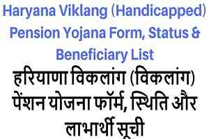 Disable Viklang Pension Yojana 2020 Haryana