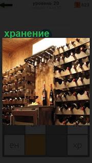 1100 слов комната для хранения бутылок 20 уровень