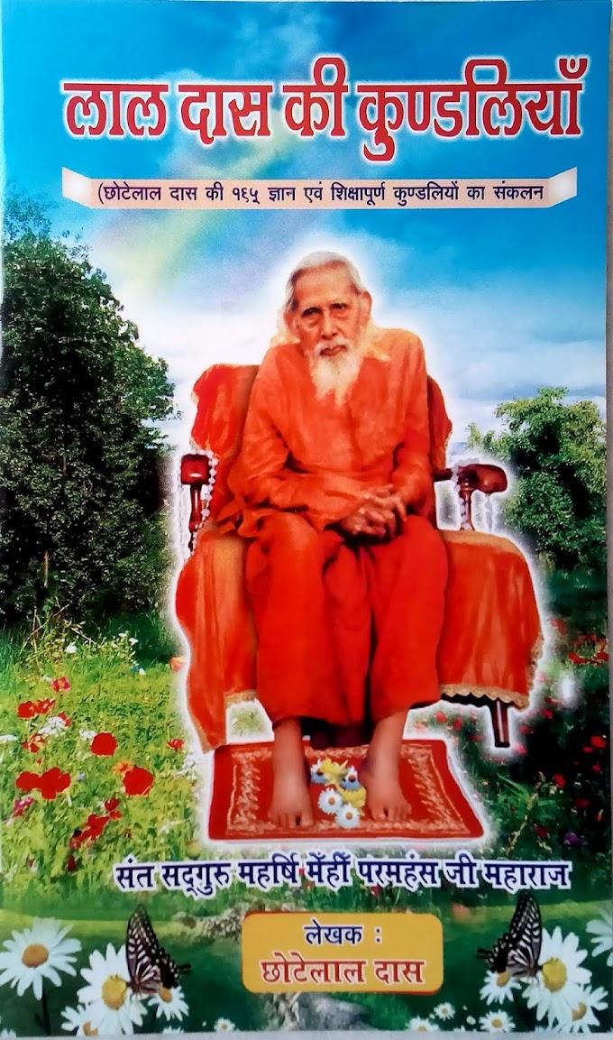 LS30, लाल दास की कुंडलियां। स्वामी श्री छोटेलाल दास की 175 ज्ञान एवं शिक्षापूर्ण कुंडलियों का संकलन।