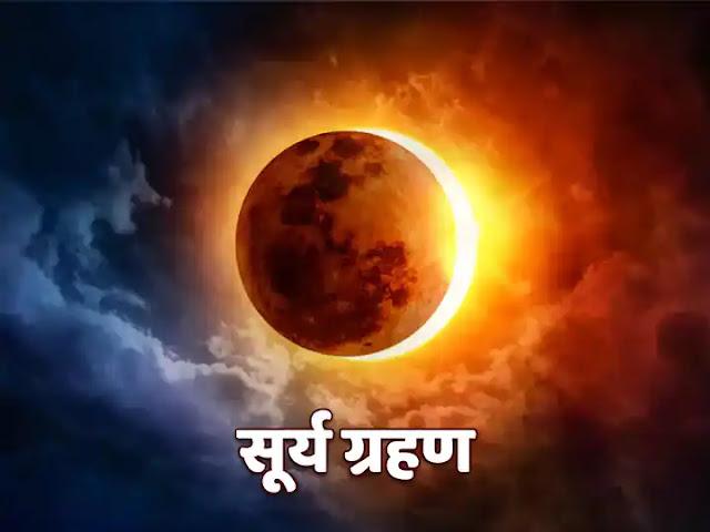 कब लगेगा साल का पहला सूर्य ग्रहण, लाएगा सौभाग्य
