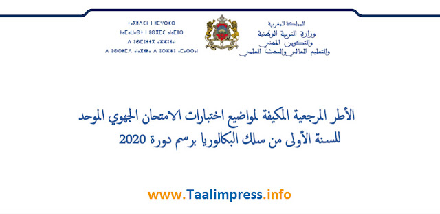 الأطر المرجعية للامتحان الجهوي الموحد للسنة الأولى من سلك البكالوريا - دورة 2020