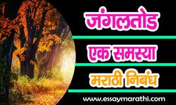 jangal-tod-ek-samasya-marathi-nibandh