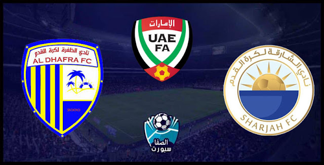 موعد مباراة الشارقة والظفرة بث مباشر بتاريخ 3-11-2020 دوري الخليج العربي الاماراتي
