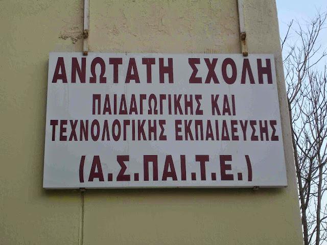 160 θέσεις φοίτησης στο Ετήσιο Πρόγραμμα Παιδαγωγικής Κατάρτισης της ΑΣΠΑΙΤΕ στο Άργος