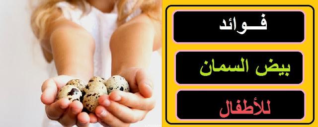"""""""فوائد بيض السمان للأطفال"""" """"فوائد بيض السمان للاطفال"""" """"فوائد بيض السمان للاطفال للنطق"""" """"فوائد بيض السمان للاطفال الرضع"""" """"فوائد بيض السمان للاطفال التوحد"""" """"فوائد بيض السمان للطفل"""" """"فوائد بيض السمان للرضع"""" """"ماهي فوائد بيض السمان للاطفال"""" """"ما هي فوائد بيض السمان للاطفال"""" """"فائدة بيض السمان للاطفال"""" """"فوائد بيض السمان للكبار"""" """"منافع بيض السمان للاطفال"""" """"فوائد بيض الفري للاطفال"""" """"فوائد البيض الفري للاطفال"""" """"فوائد بيض الفري للنطق الاطفال"""" """"بيض السمان للرضع"""" """"فوائد بيض السمان للرضيع"""" """"فوائد بيض طائر السمان للرضع"""" """"اضرار بيض السمان للاطفال"""" """"فوائد بيض الفري للرضع"""" """"ماهي فوائد بيض الفري للاطفال"""" """"ما فائدة بيض السمان للاطفال"""" """"ما هي فوائد بيض السمان"""" """"فوائد بيض طائر السمان للاطفال"""" """"فوائد بيض السمان لكبار السن"""" """"فوائد بيض السمان للحساسية"""" """"فائدة بيض الفري للاطفال"""" """"ما فوائد بيض الفري للاطفال"""" """"ما فوائد بيض السمان للاطفال"""" """"فوائد بيض السمان للنطق للاطفال"""" """"فوائد بيض الفري للنطق"""" """"بيض السمان للاطفال"""" """"هل بيض السمان مفيد للرضع"""" """"بيض السمان للبيع"""" """"استخدامات بيض السمان""""  """"علاج التوحد"""" """"علاج التوحد البسيط"""" """"علاج التوحد 2021"""" """"علاج التوحد في شهر"""" """"علاج التوحد بالقران"""" """"علاج التوحد الناتج عن التلفزيون"""" """"علاج التوحد في اليابان"""" """"علاج التوحد بسورة البقرة"""" """"علاج التوحد بالعسل"""" """"علاج التوحد aba"""" """"علاج التوحد balovaptan"""" """"علاج التوحد بالاعشاب"""" """"علاج التوحد الجديد"""" """"النيروفيدباك لعلاج التوحد"""" """"علاج التوحد dxn"""" """"علاج التوحد doc"""" """"علاج التوحد بمنتجات dxn"""" """"علاج التوحد المبكر"""" """"علاج التوحد mms"""" """"علاج التوحد ا"""" """"علاج التوحد pdf"""" """"برامج علاج التوحد pdf"""" """"علاج التوحد بالغذاء pdf"""" """"طرق علاج التوحد pdf"""" """"علاج التوحد بالموسيقى pdf"""" """"كتاب علاج التوحد pdf"""" """"جلسات علاج التوحد pdf""""  """"علاج تأخر النطق"""" """"علاج تأخر النطق عند الأطفال بإذن الله تعالى"""" """"علاج تأخر النطق بالعسل"""" """"علاج تأخر النطق عند الاطفال"""" """"علاج تأخر النطق عند الأطفال بالقران"""" """"علاج تأخر النطق للاطفال"""" """"علاج تأخر النطق عند الأطفال بالاعشاب"""" """"علاج تأخر النطق عند أهل البيت"""" """"علاج تأخر النطق عند الأطفال في 15 يوم"""" """"علاج تاخر النطق"""" """"طرق علاج تاخر النطق"""" """"علاج تأخر الكلام للاطفال"""" """"علاج لتاخر الكلام عند الاطفال"""" """"علاج تأخر الكلام"""" """"علاج تأخر النطق"""