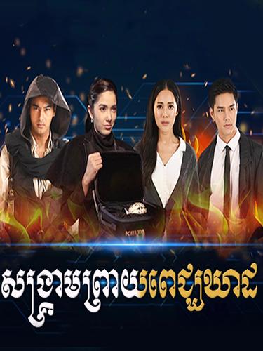 Songkream Preay Pich Kheat [03Ep]
