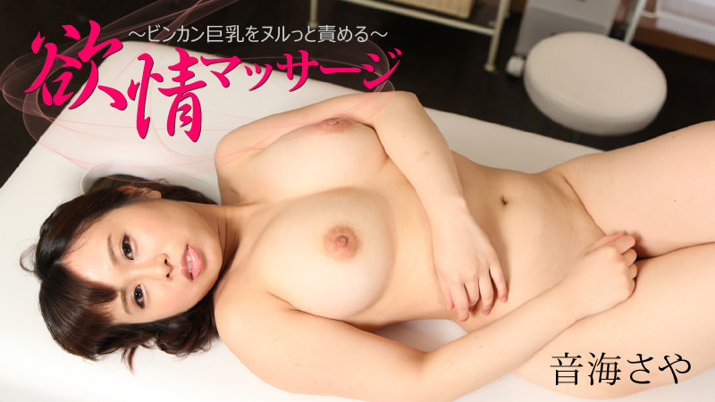 Saya Otomi Obscene Massage Booty Sensitive Body Get Slimy