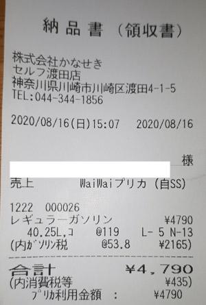 (株)かなせき 渡田SS 2020/8/16 のレシート