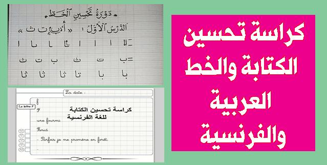 كراسة تحسين الكتابة والخط العربية والفرنسية Cahier d'ecriture