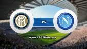 نتيجة مباراة نابولي وانتر ميلان بث مباشر كورة ستار 13-06-2020