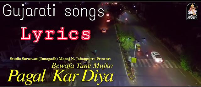 Kinal Dave,Kinjal Dave 2017,kirtidan gadhavi live,tahukar,jay mogal,maa mogal,tahukar 2,geeta rabari,rdc Gujarati,char char bangdi vadi gadi,char char bangadi vadi audi,Rona Sherma,alpa patel,kajal maheriya,new bewafa song,bewafa new song 2018,bewafa song 2018,saraswati,studio saraswati,studio maa mogal,kajal maheriya new song,