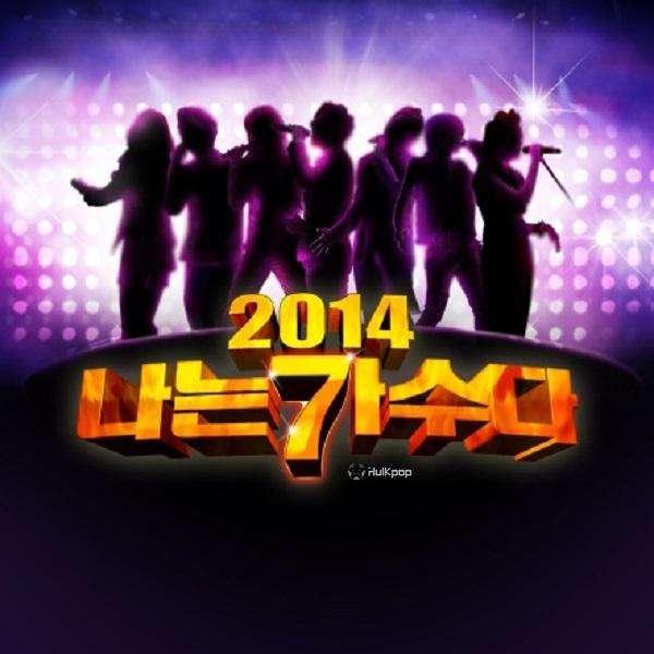 Various Artists – 2014  I Am A Singer