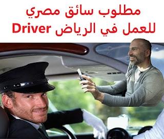 وظائف السعودية مطلوب سائق مصري للعمل في الرياض Driver