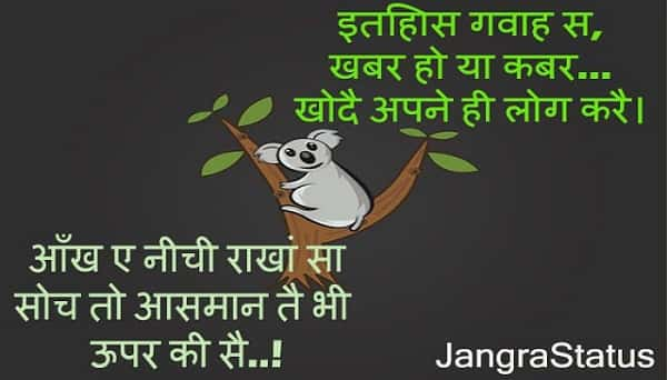 Jangra Whatsapp Attitude Status-हरयाणवी स्टेटस Attitude-2020