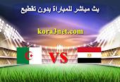 بث مباشر مباراة مصر والجزائر اليوم 23-6-2021 كاس العرب تحت 20 سنة