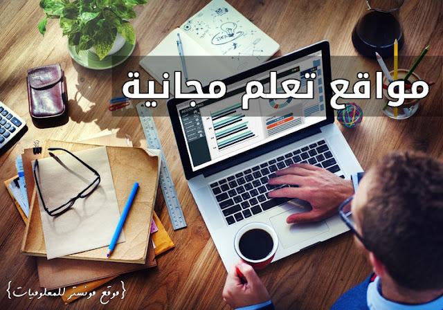 افضل مواقع التعليم عن بعد مجانا باللغة العربية