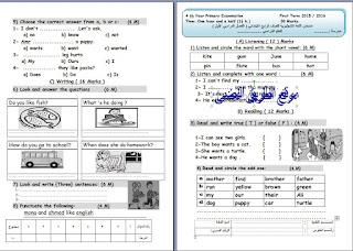 امتحان نصف العام فى مادة اللغة الانجليزية للصف الرابع الابتدائي( الفصل الدراسي الأول ) 4th Primary