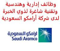 وظائف إدارية وهندسية وتقنية شاغرة لذوي الخبرة لدى شركة أرامكو السعودية تعلن شركة أرامكو السعودية, عن توفر وظائف إدارية وهندسية وتقنية شاغرة لذوي الخبرة, للعمل لديها من مختلف التخصصات وذلك في المجالات التالية: الهندسة علوم الأرض تقنية المعلومات التسويق الموارد البشرية وغيرها من التخصصات (تقديم عام حسب الاحتياج) ويشترط في المتقدمين للوظائف ما يلي: المؤهل العلمي: بكالوريوس أو أعلى, بنظام الدراسة بدوام كامل أو لحملة مؤهل الدبلوم, أو شهادة المرحلة الثانوية بنظام الدراسة بدوام كامل الخبرة: ثلاث سنوات على الأقل من العمل في المجال أن يكون المتقدم للوظيفة سعودي الجنسية أن يجتاز المتقدم للوظيفة اختبارات القبول والمقابلة الشخصية والفحص الطبي للتـقـدم لأيٍّ من الـوظـائـف أعـلاه اضـغـط عـلـى الـرابـط هنـا       اشترك الآن في قناتنا على تليجرام        شاهد أيضاً: وظائف شاغرة للعمل عن بعد في السعودية     أنشئ سيرتك الذاتية     شاهد أيضاً وظائف الرياض   وظائف جدة    وظائف الدمام      وظائف شركات    وظائف إدارية                           لمشاهدة المزيد من الوظائف قم بالعودة إلى الصفحة الرئيسية قم أيضاً بالاطّلاع على المزيد من الوظائف مهندسين وتقنيين   محاسبة وإدارة أعمال وتسويق   التعليم والبرامج التعليمية   كافة التخصصات الطبية   محامون وقضاة ومستشارون قانونيون   مبرمجو كمبيوتر وجرافيك ورسامون   موظفين وإداريين   فنيي حرف وعمال     شاهد يومياً عبر موقعنا صندوق الاستثمارات العامة توظيف مطلوب مستشار قانوني شركة روان للحفر وظائف صندوق الاستثمارات العامة مطلوب مترجم صندوق الاستثمارات العامة وظائف البنك السعودي للاستثمار توظيف مطلوب حارس امن وظائف رياض اطفال مطلوب محامي وظائف حراس أمن بدون تأمينات الراتب 3600 ريال بنك الانماء توظيف وظائف حراس امن بدون تأمينات الراتب 3600 ريال وظائف مترجمين وظائف طب اسنان وظائف بنك سامبا شركة زهران للصيانة والتشغيل بنك ساب توظيف بنك سامبا توظيف وظائف بنك ساب