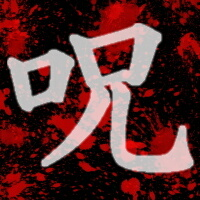 呪術廻戦 星 綺羅羅(ほし きらら)
