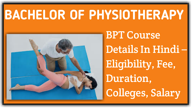 Bachelor Of Physiotheraphy Course Detail In Hindi