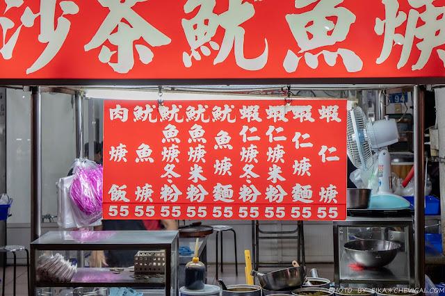 MG 8979 - 忠孝夜市沙茶魷魚羹,魷魚羹、肉燥麵用料完全不手軟,銅板價就能吃超飽!