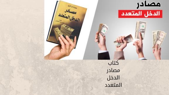 كتاب مصادر الدخل المتعدد.