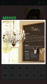 на стене в помещении написано меню на доске