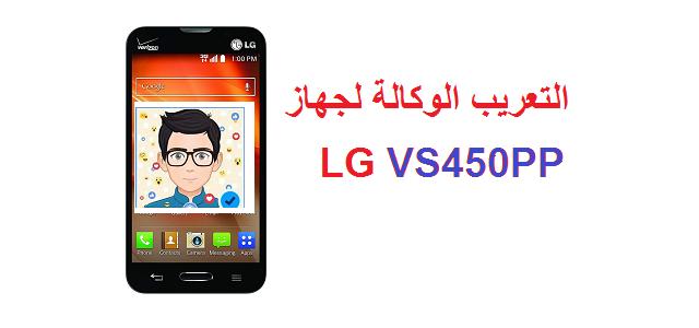 روم عربي  لهاتف LG VS450PP مع الروت والريكفري المعدل مجرب