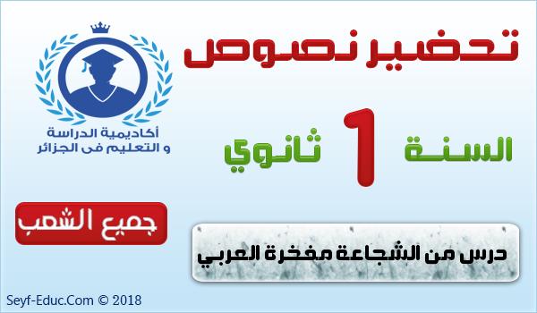 تحضير نص الشجاعة مفخرة العربي – السنة الأولى ثانوي