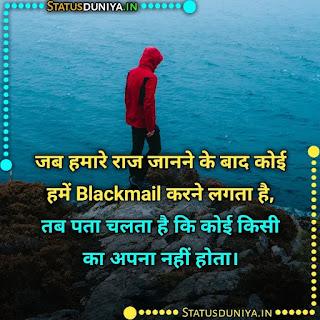 Matlab Ki Duniya Me Koi Kisi Ka Nahi Hota Status For Whatsapp, जब हमारे राज जानने के बाद कोई हमें Blackmail करने लगता है, तब पता चलता है कि कोई किसी का अपना नहीं होता।