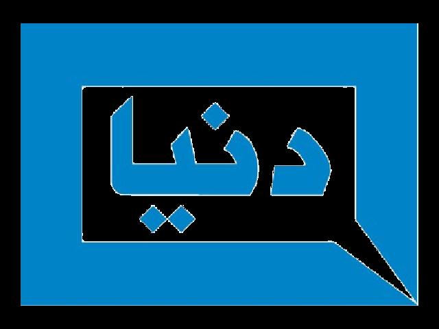 Watch Live Tv Watch High Quality Streaming Of Dunya News