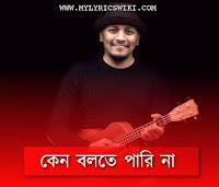 keno-bolte-pari-na-lyrics,keno-bolte-pari-na-by-minar-rahman-lyrics,minar-rahman-new-song