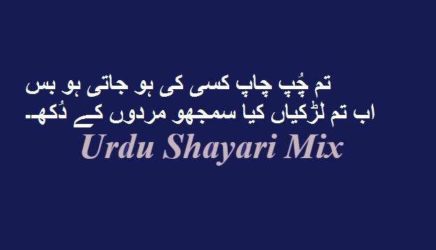 Tum chup chaap kisi | Bewafa shayari | Bewafa poetry