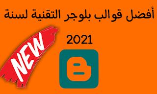 أفضل قوالب بلوجر تقنية 2021