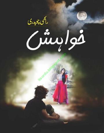Khwahish Novel By Rakhi Chaudhari