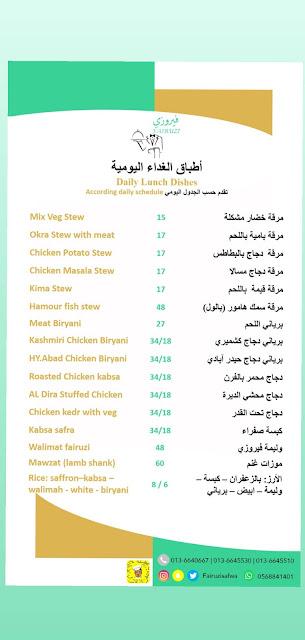 مطعم فيروزي | المنيو وارقام التواصل